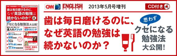 2013年5月増刊