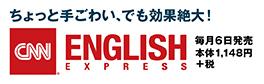 リスニングの進化が実感できる英語月刊誌! CNN ENGLISH EXPRESS