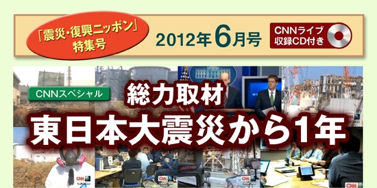 総力取材 東日本大震災から1年