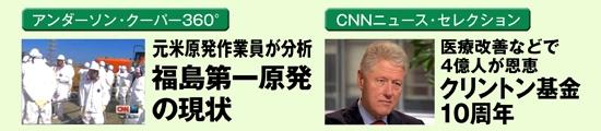 福島第一原発の現状/クリントン基金10周年