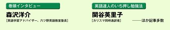 森沢洋介/関谷英里子