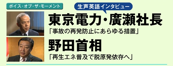 インタビュー 東京電力・廣瀬社長/野田首相