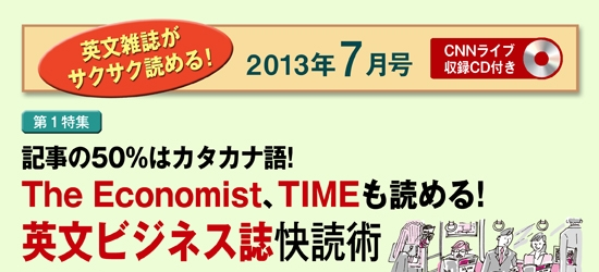 The Economist、TIMEも読める! 英文ビジネス誌快読術