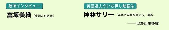 富坂美織[産婦人科医師]/神林サリー[『英語で手帳を書こう』著者]
