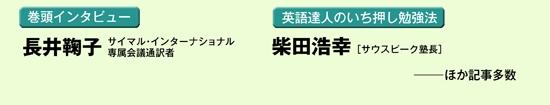 長井鞠子[サイマル・インターナショナル専属会議通訳者]/柴田浩幸[サウスピーク塾長]