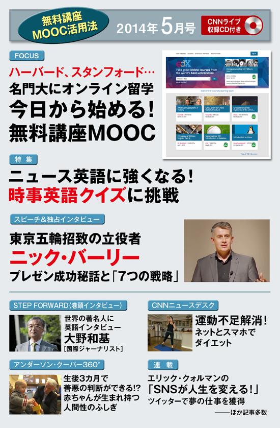 ハーバード、スタンフォード…/ 名門大にオンライン留学/ 今日から始める! 無料講座MOOC/ニュース英語に強くなる! 時事英語クイズに挑戦/東京五輪招致の立役者、ニック・バーリー/ プレゼン成功秘話と「7つの戦略」/ 世界の著名人相手に英語インタビュー/ 大野和基[国際ジャーナリスト]/運動不足解消! ネットとスマホでダイエット/ 生後3カ月で善悪の判断ができる!?/ 赤ちゃんが生まれもつ人間性のふしぎ/エリック・クォルマンの「SNSが人生を変える!」/ ツイッターで夢の仕事を獲得