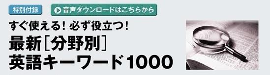 使える! 必ず役立つ!/ 最新[分野別]英語キーワード1000