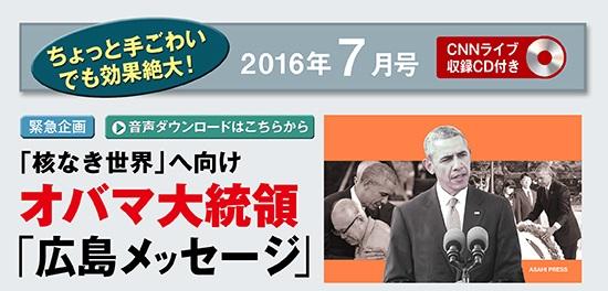 「核なき世界」へ向け オバマ大統領「広島メッセージ」